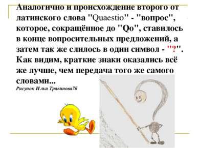 """Аналогично и происхождение второго от латинского слова """"Quaestio"""" - """"вопрос"""",..."""