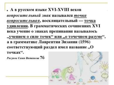 . А в русском языке XVI-XVIII веков вопросительный знак назывался точка вопро...