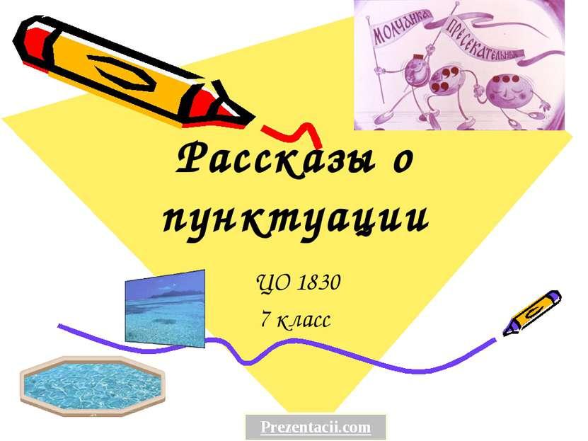 Рассказы о пунктуации ЦО 1830 7 класс Prezentacii.com