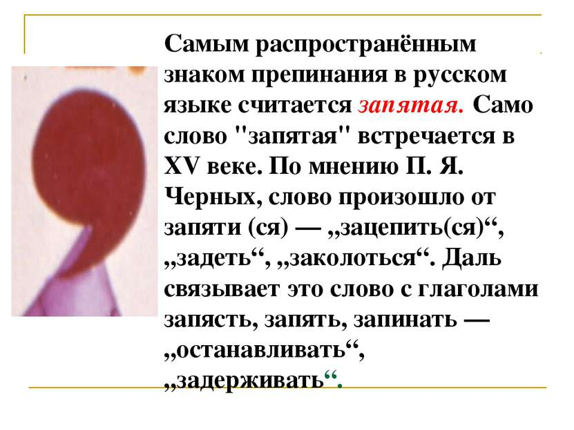Самым распространённым знаком препинания в русском языке считается запятая. С...
