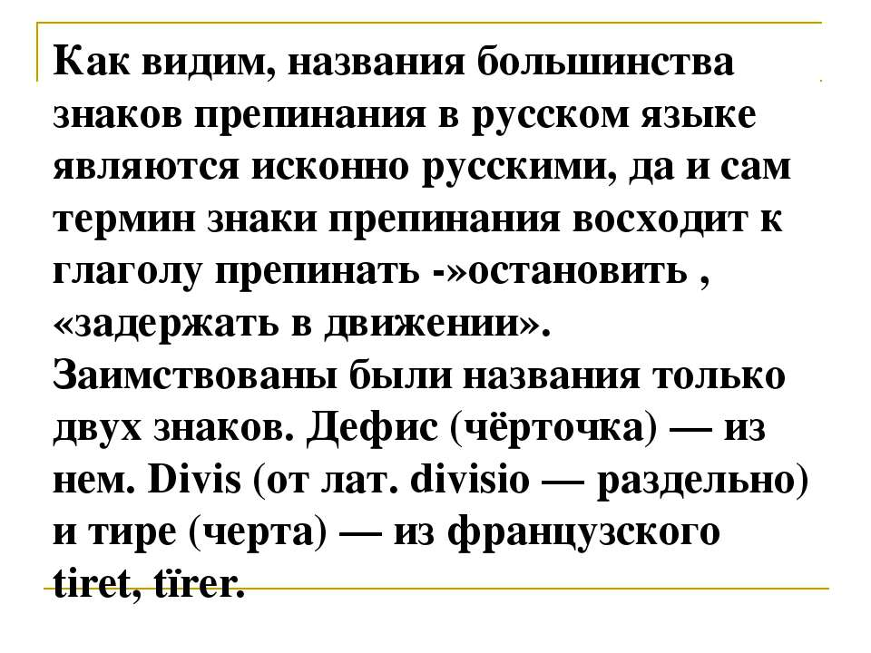 Как видим, названия большинства знаков препинания в русском языке являются ис...