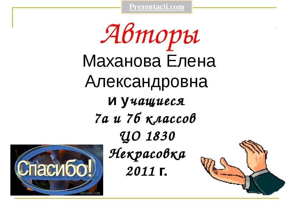 Авторы Маханова Елена Александровна и учащиеся 7а и 7б классов ЦО 1830 Некрас...