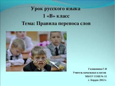 Урок русского языка 1 «В» класс Тема: Правила переноса слов Головизина Г.И Уч...