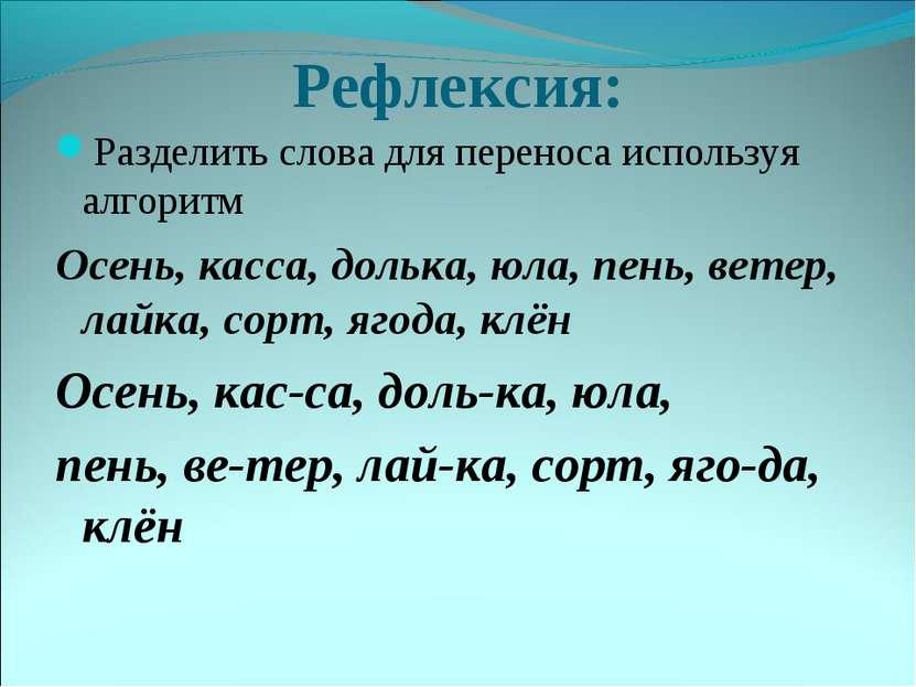 Рефлексия: Разделить слова для переноса используя алгоритм Осень, касса, доль...