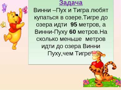 Задача Винни –Пух и Тигра любят купаться в озере.Тигре до озера идти 95 метро...