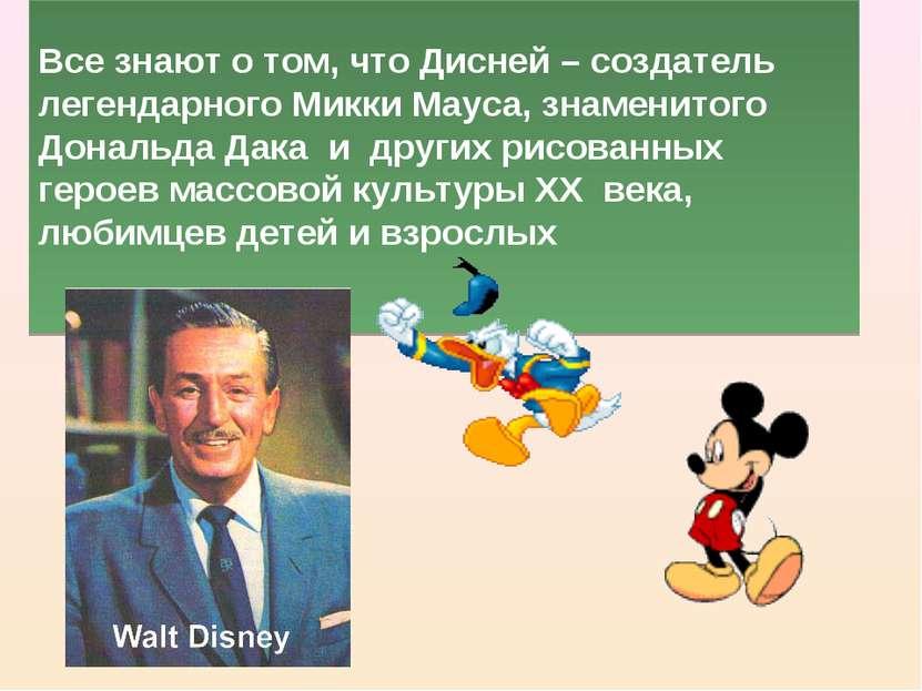 Все знают о том, что Дисней – создатель легендарного Микки Мауса, знаменитого...