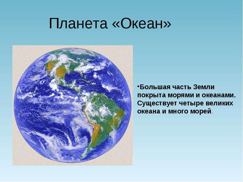 Планета «Океан» Большая часть Земли покрыта морями и океанами. Существует чет...
