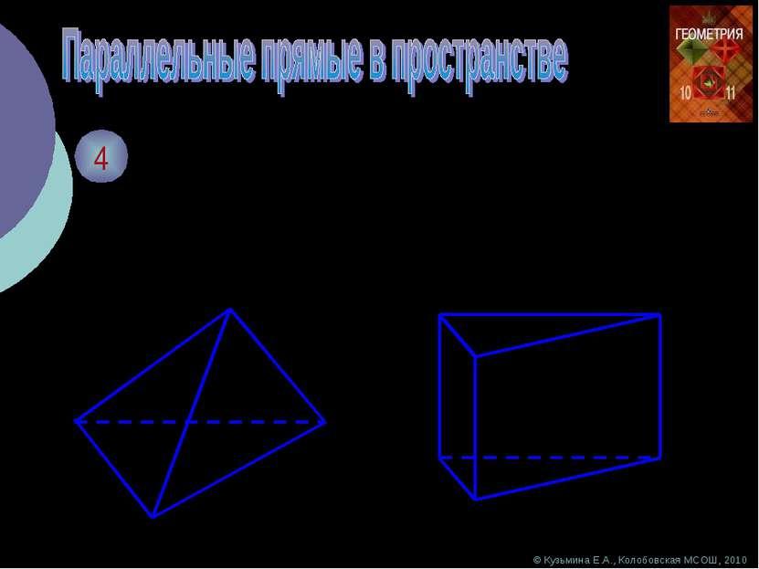 © Кузьмина Е.А., Колобовская МСОШ, 2010 4 По рисункам назовите: 1) пары скрещ...