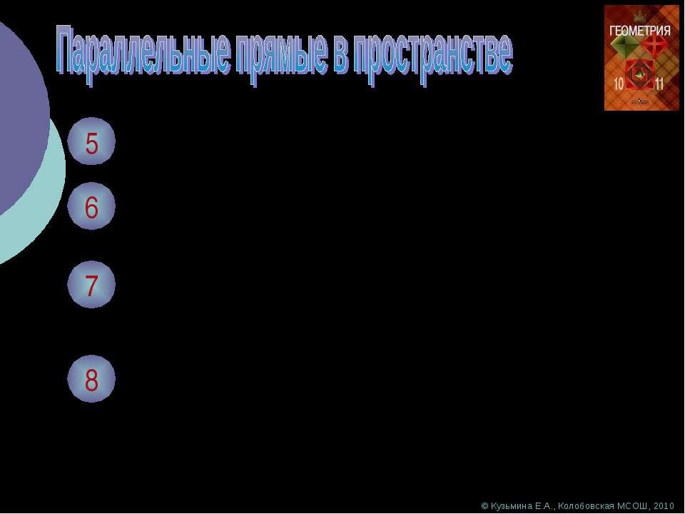 © Кузьмина Е.А., Колобовская МСОШ, 2010 5 Всегда ли две непересекающиеся прям...
