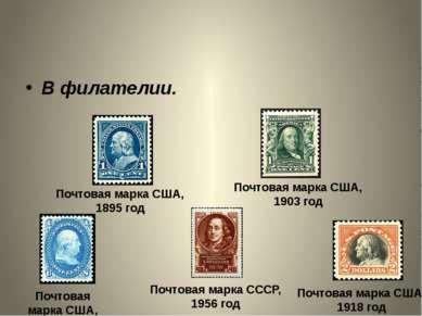В филателии. Почтовая маркаСША, 1861 год Почтовая марка США, 1895 год Почтов...