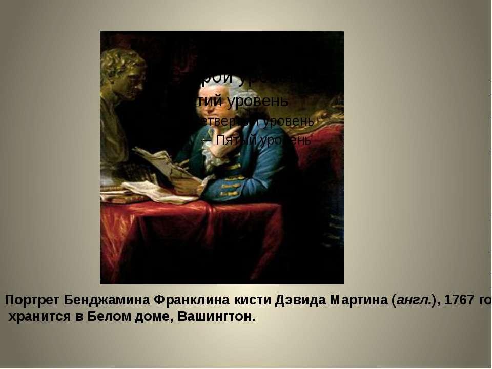 Портрет Бенджамина Франклина кистиДэвида Мартина(англ.),1767 год, хранится...