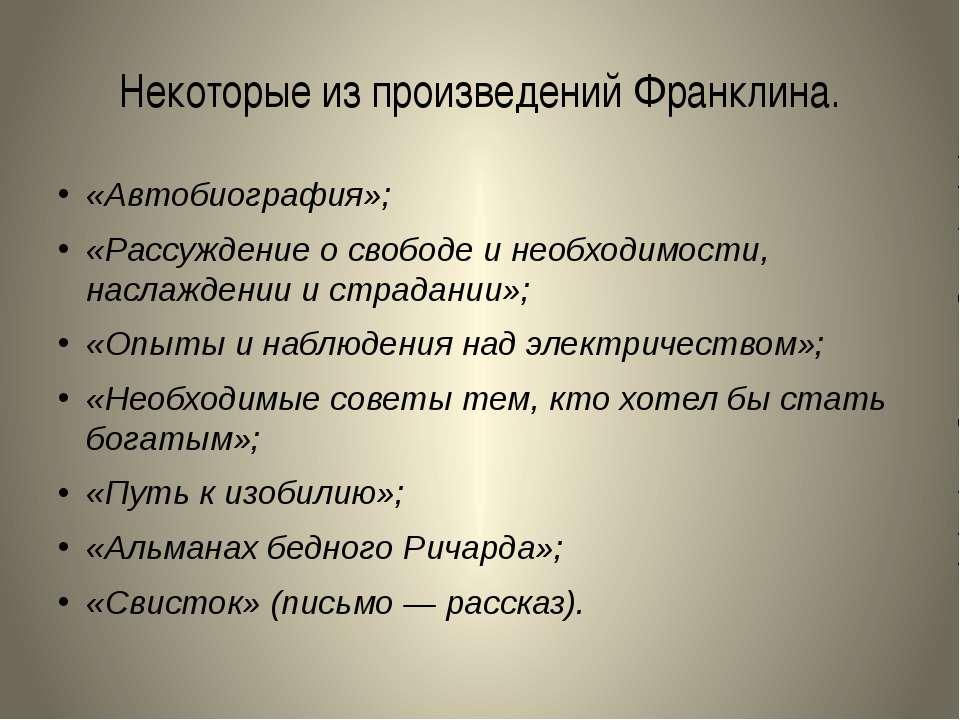 Некоторые из произведений Франклина. «Автобиография»; «Рассуждение о свободе ...