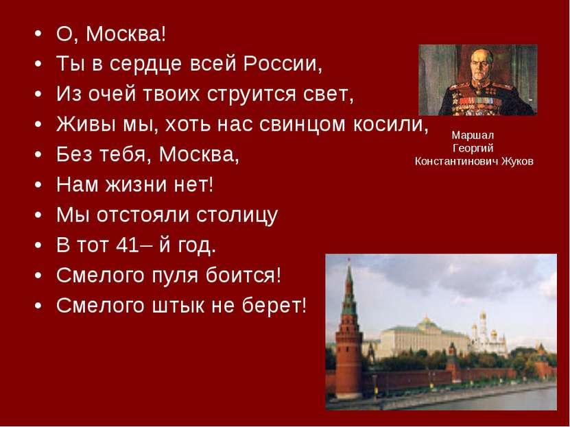 О, Москва! Ты в сердце всей России, Из очей твоих струится свет, Живы мы, хот...