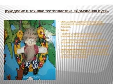 рукоделие в технике тестопластика «Домовёнок Кузя» Цель:развитие художествен...
