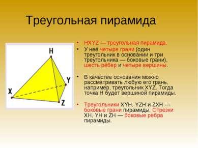 Треугольная пирамида HXYZ — треугольная пирамида. У неё четыре грани (один тр...