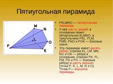 Пятиугольная пирамида PKLMNO — пятиугольная пирамида. У неё шесть граней: в о...