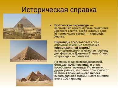 Историческая справка Еги петские пирами ды— величайшие архитектурные памятни...