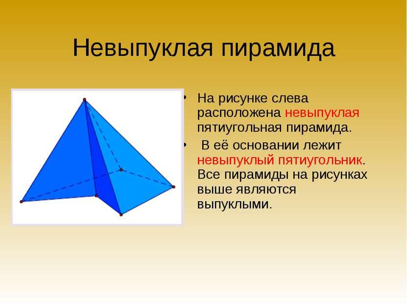 Невыпуклая пирамида На рисунке слева расположена невыпуклая пятиугольная пира...