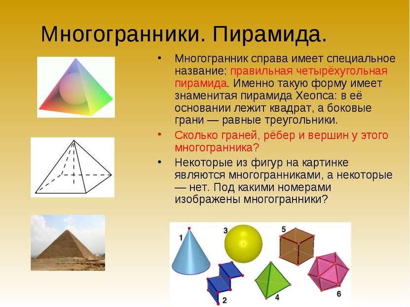 Многогранники. Пирамида. Многогранник справа имеет специальное название: прав...
