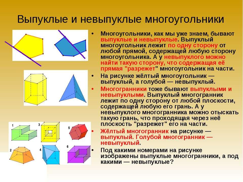 Выпуклые и невыпуклые многоугольники Многоугольники, как мы уже знаем, бывают...