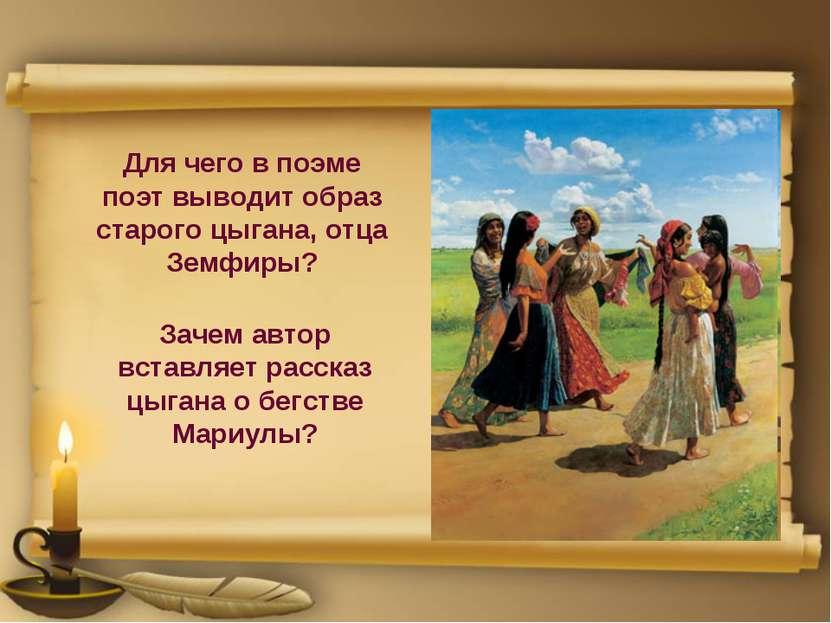 Для чего в поэме поэт выводит образ старого цыгана, отца Земфиры? Зачем автор...