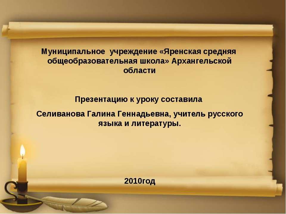 Муниципальное учреждение «Яренская средняя общеобразовательная школа» Арханге...