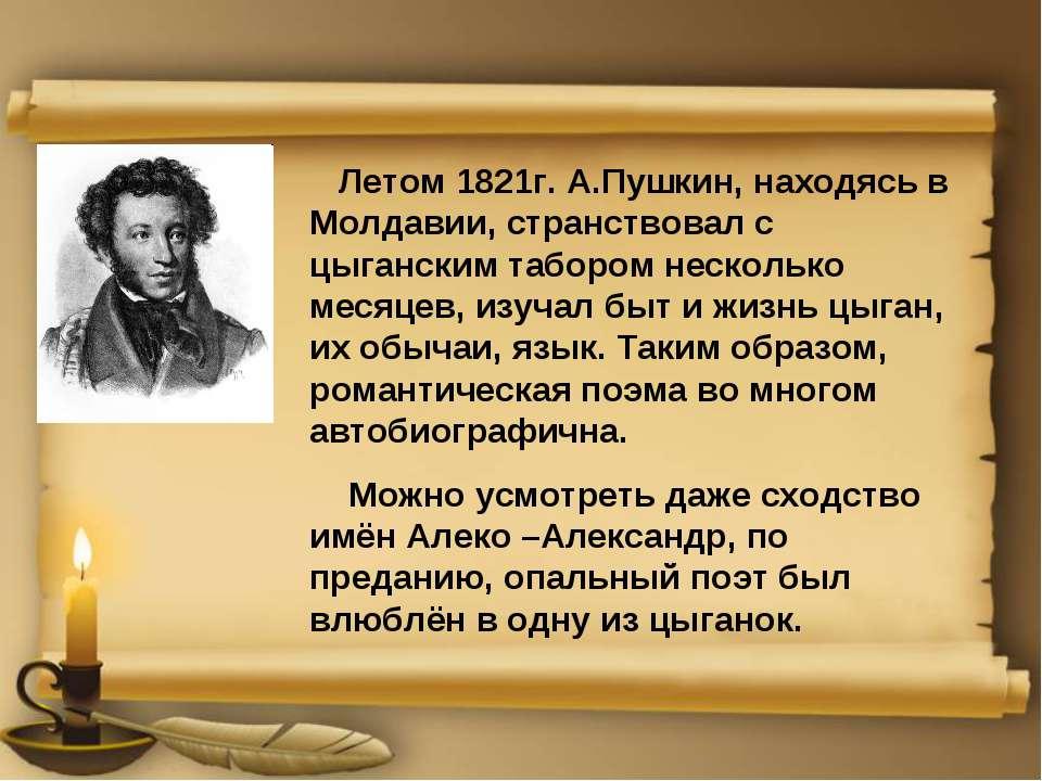 Летом 1821г. А.Пушкин, находясь в Молдавии, странствовал с цыганским табором ...