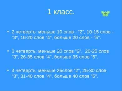 """1 класс. 2 четверть: меньше 10 слов - """"2"""", 10-15 слов - """"3"""", 16-20 слов """"4"""", ..."""
