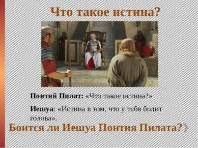 Понтий Пилат: «Что такое истина?» Иешуа: «Истина в том, что у тебя болит голо...
