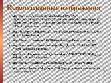 Использованные изображения http://1abzac.ru/wp-content/uploads/2014/04/%D0%9C...