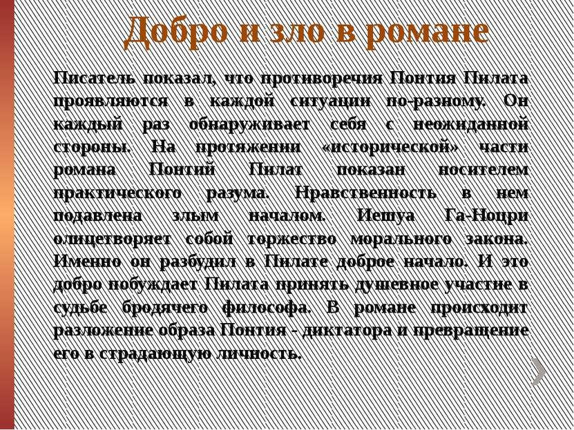 Добро и зло в романе Писатель показал, что противоречия Понтия Пилата проявля...