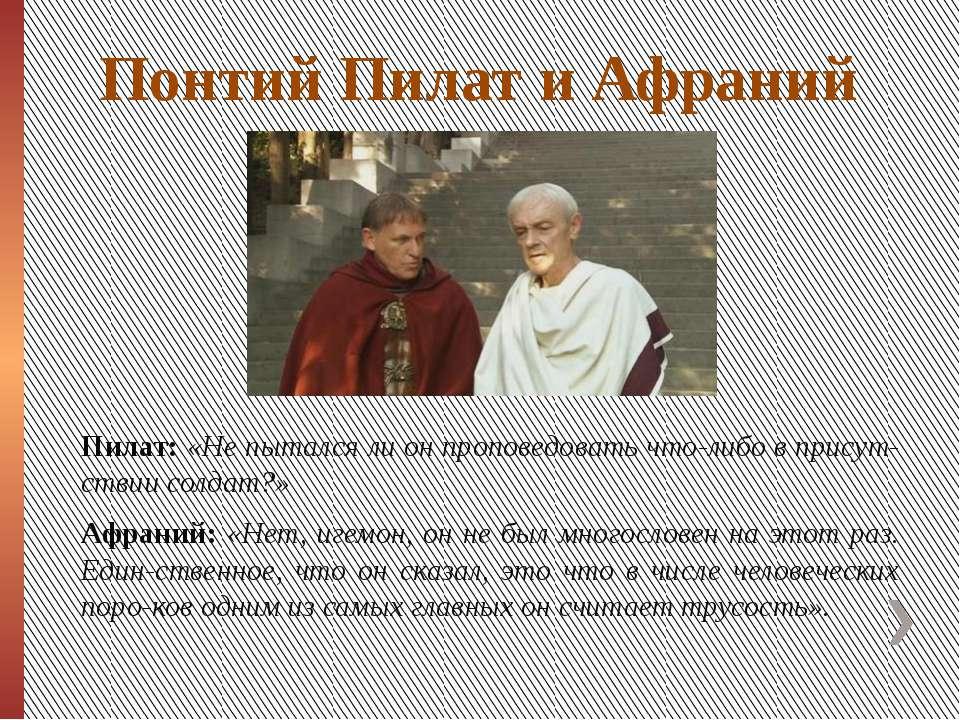 Понтий Пилат и Афраний Пилат: «Не пытался ли он проповедовать что-либо в прис...
