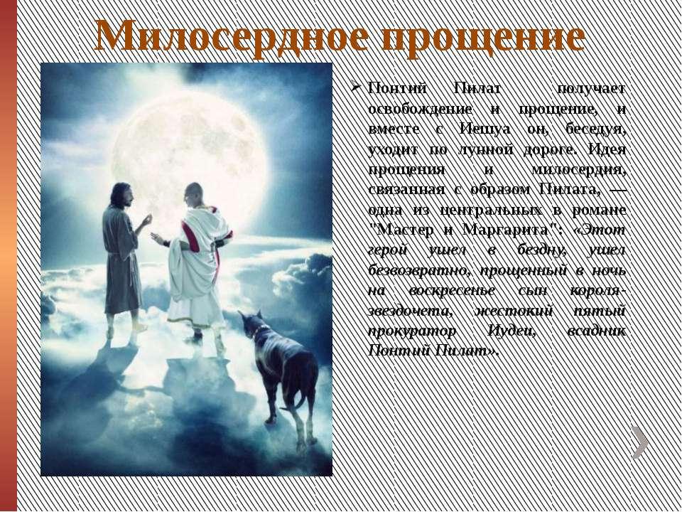 Милосердное прощение Понтий Пилат получает освобождение и прощение, и вместе ...