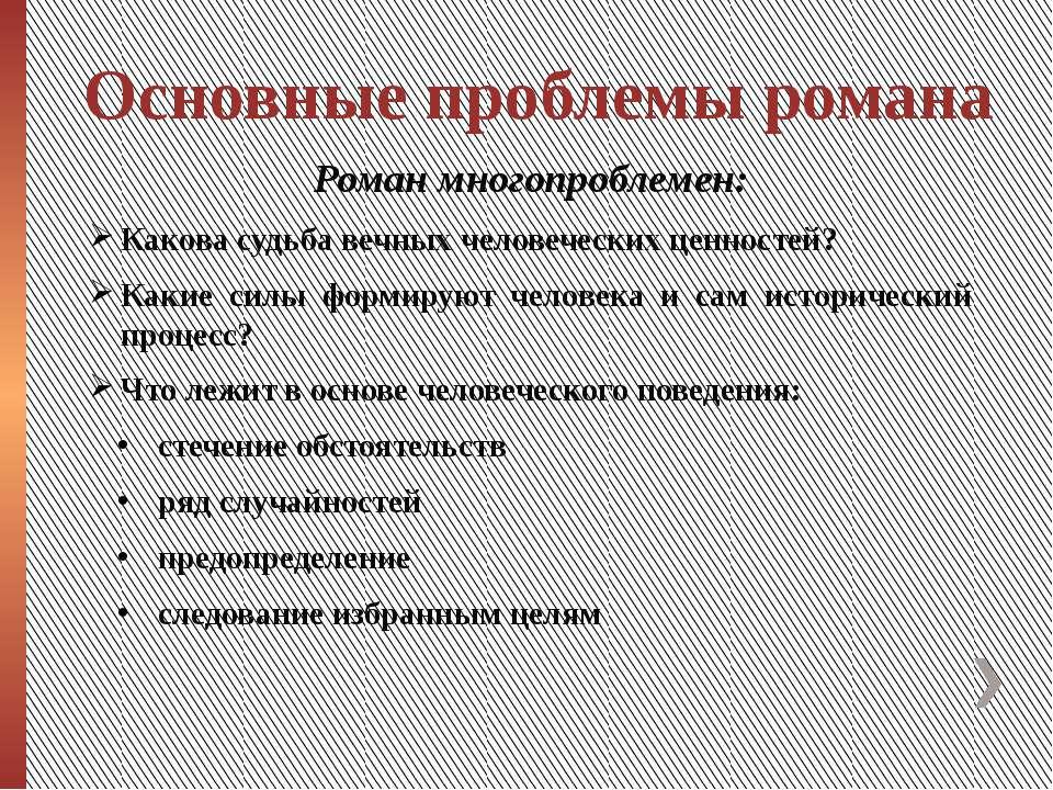 Основные проблемы романа Роман многопроблемен: Какова судьба вечных человечес...