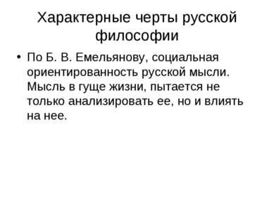 Характерные черты русской философии По Б. В. Емельянову, социальная ориентиро...
