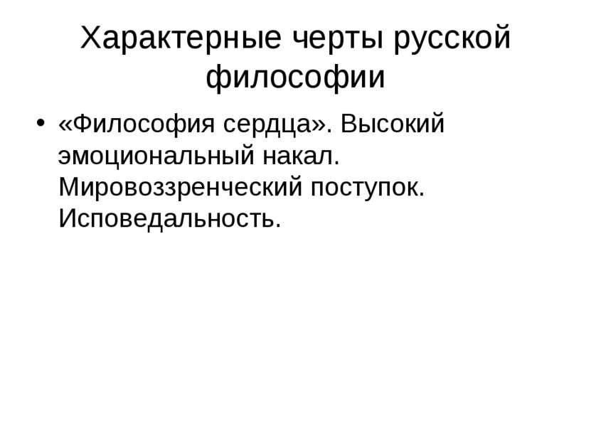 Характерные черты русской философии «Философия сердца». Высокий эмоциональный...