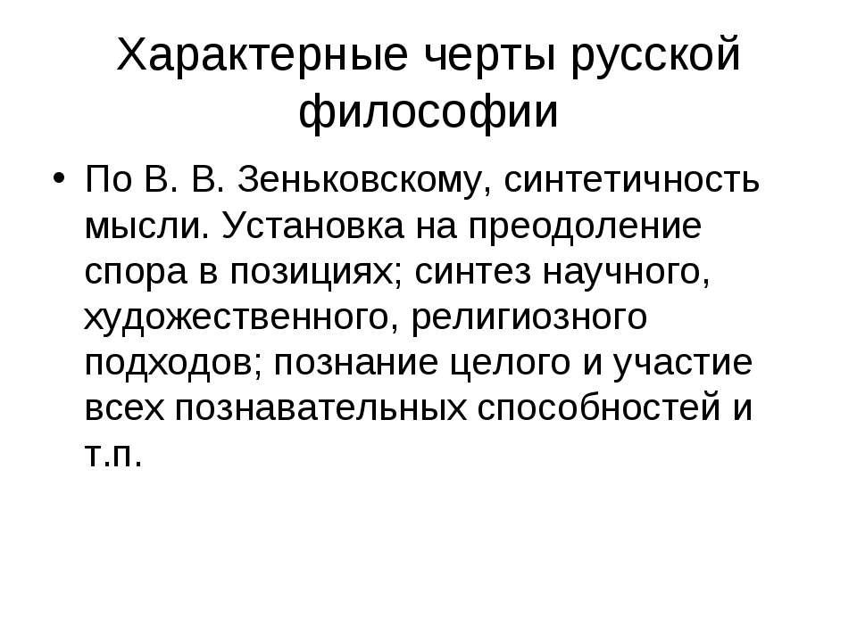 Характерные черты русской философии По В. В. Зеньковскому, синтетичность мысл...
