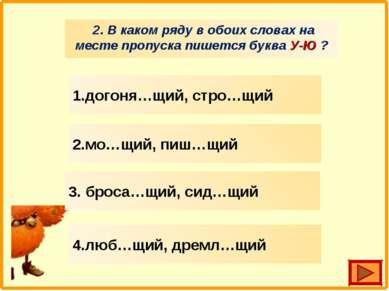 2. В каком ряду в обоих словах на месте пропуска пишется буква У-Ю ? 1.догоня...