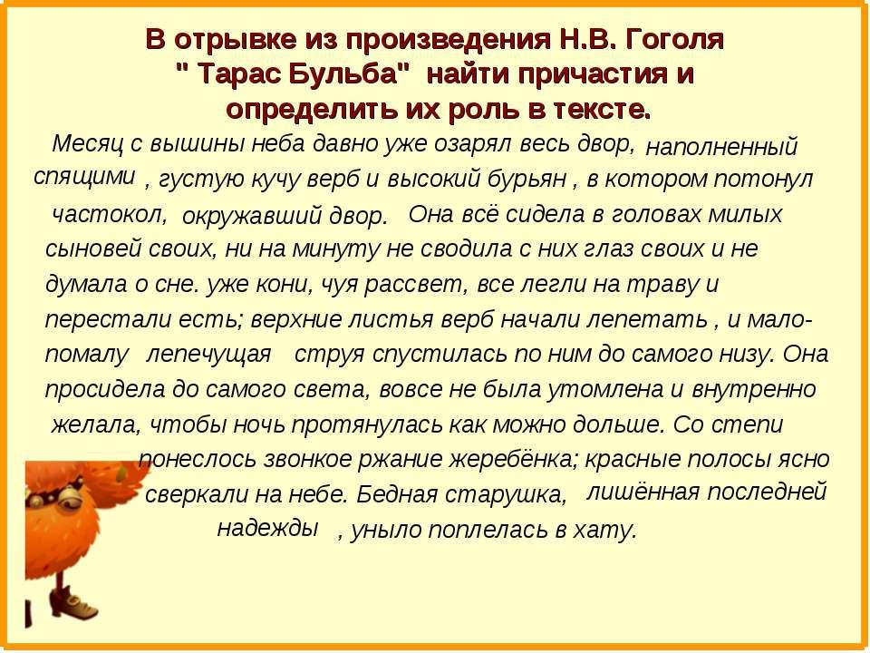 """В отрывке из произведения Н.В. Гоголя """" Тарас Бульба"""" найти причастия и опред..."""