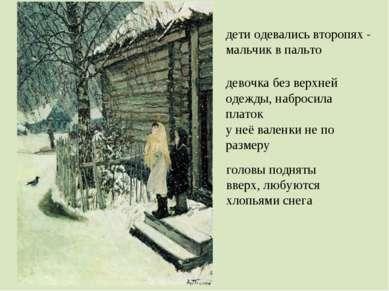 дети одевались второпях - мальчик в пальто девочка без верхней одежды, наброс...