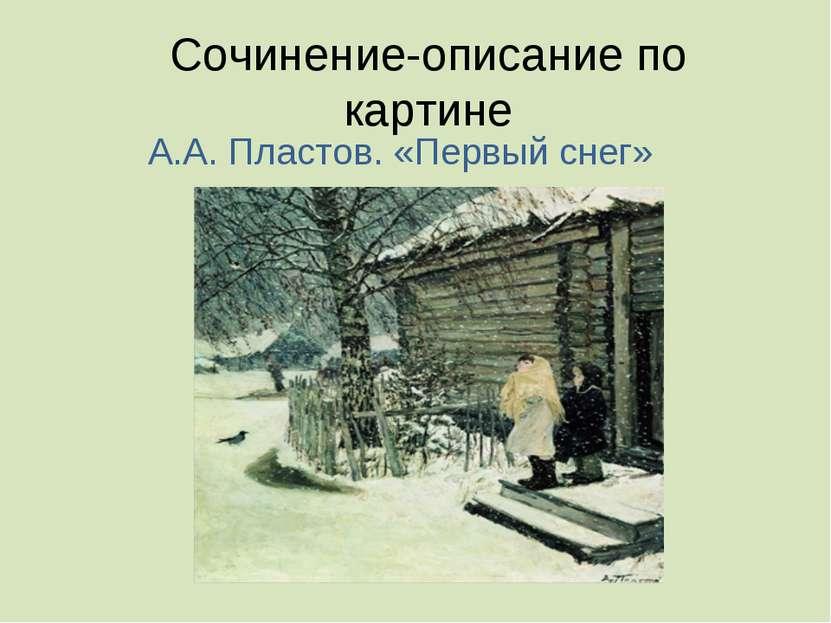 Сочинение-описание по картине А.А. Пластов. «Первый снег»