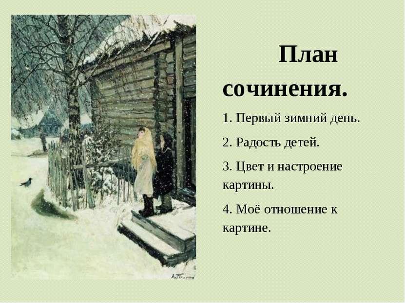 План сочинения. 1. Первый зимний день. 2. Радость детей. 3. Цвет и настроение...