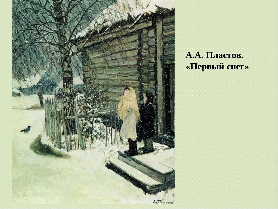 А.А. Пластов. «Первый снег»