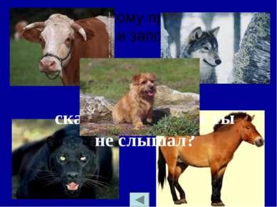 Определи кому принадлежит голос и запомни? Посмотри фотографии животных, скаж...