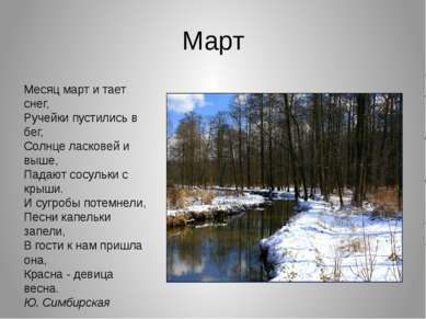Март Месяцмарти тает снег, Ручейки пустились в бег, Солнце ласковей и выше,...