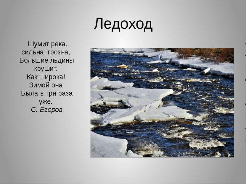 Ледоход Шумит река, сильна, грозна, Большие льдины крушит. Как широка! Зимо...