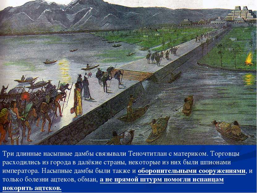 Три длинные насыпные дамбы связывали Теночтитлан с материком. Торговцы расход...