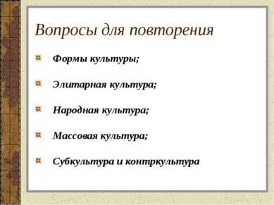 Вопросы для повторения Формы культуры; Элитарная культура; Народная культура;...