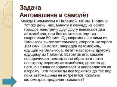 Задача Автомашина и самолёт Между Вильнюсом и Палангой 300 км. В один и тот ж...