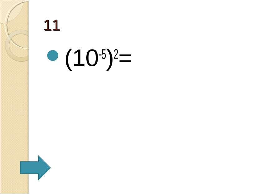 11 (10-5)2=